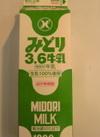 みどり牛乳成分無調整 178円(税抜)