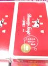 カウブランド赤箱(3個入) 183円