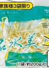 緑豆もやし <名水美人> 18円(税抜)