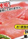 若どりムネ肉 38円(税抜)