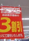 カレー・シチュー当店表示価格の3割引セール 30%引