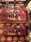 赤玉一徹 たまご 159円(税抜)