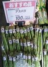 アスパラ 100円(税抜)