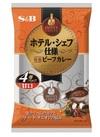 ホテル・シェフ仕様 特製ビーフカレー4個パック 甘口 295円(税抜)