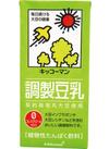 おいしい無調整豆乳・調製豆乳・豆乳飲料 各種 158円(税抜)