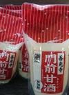 門前甘酒〈濃縮タイプ〉 298円(税抜)