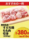 すだち鶏もも肉切身 380円(税抜)