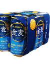 金麦 618円(税抜)