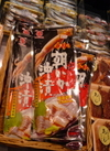 いか沖漬 598円(税抜)