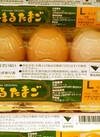 期間限定 きみまる卵Lサイズ10個1パック 20円引