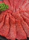 牛モモ赤身焼肉用 398円(税抜)
