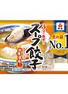 スープ餃子 158円(税抜)