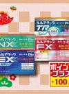 ルルアタック(EX・NX・FXa・TR) 100ポイントプレゼント