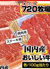 おいしい牛肉肩部位<ステーキ用・焼肉用> 598円(税抜)