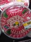 バラエティ焼肉セット 980円(税抜)