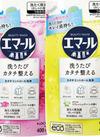 エマール詰替用 168円(税抜)