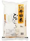 仁井田米ひのひかり 1,850円(税抜)