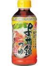 よせ鍋つゆ 158円(税抜)