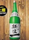 新潟一 にごり酒 1,315円(税抜)