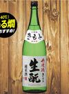 菊正宗 生もと純米 1,890円(税抜)