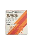 葛根湯S 1,250円(税抜)