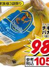 チキータバナナ 98円(税抜)