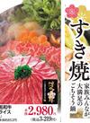 黒毛和牛モモスライス 780円(税抜)