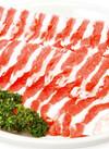 豚肉バラスライス 188円(税抜)
