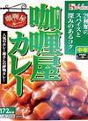 カリー屋カレー 各種 78円(税抜)