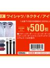 メンズワイシャツ/ネクタイ/アイテム 500円引