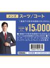 メンズスーツ/コート 15000円引