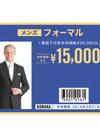 メンズフォーマル 15000円引