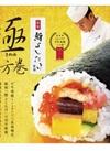 【予約】鮨よしたけ監修 極 恵方巻【M0001】 980円(税抜)
