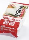 おいしいごはん 178円(税抜)