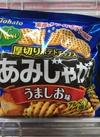 あみじゃが(うましお・チキンコンソメ) 79円(税抜)