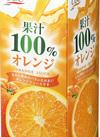 オレンジジュース 117円(税込)