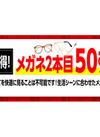 メガネ2本目50%OFF! 半額