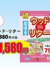 ウッド・リター 1,580円