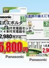 充電式エボルタ 5,800円