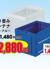 折り畳みコンテナ 2,880円