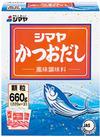かつおだし顆粒 368円(税抜)