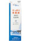 すっきり低脂肪 100円(税抜)