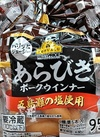 あらびきポークウインナー 245円(税抜)