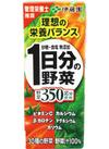 1日分の野菜 58円(税抜)