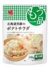 ポテトサラダ 88円(税抜)