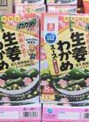 必勝が君の生姜わかめスープ 278円(税抜)