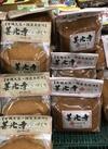 善光寺味噌 赤・白味噌 598円(税抜)