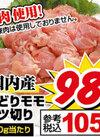 若どりモモブツ切り 98円(税抜)