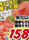 薩摩もち豚 豚肉モモ部位 <切り落し・ブロック> 158円(税抜)