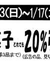 お菓子20%引 20%引